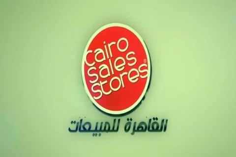 موقع القاهرة للمبيعات | الفروع وأرقام التواصل